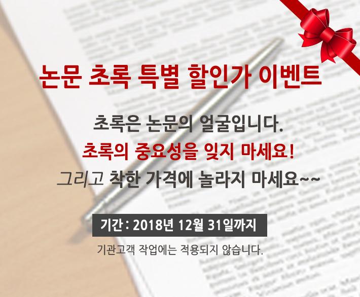 논문초록교정, 논문초록번역