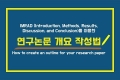 [에디티지] 연구 논문 개요 작성법