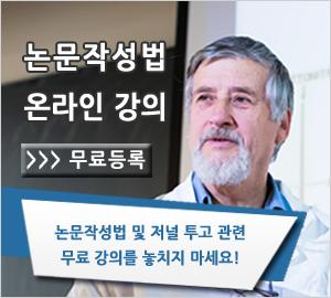 논문작성법 온라인 무료 강의